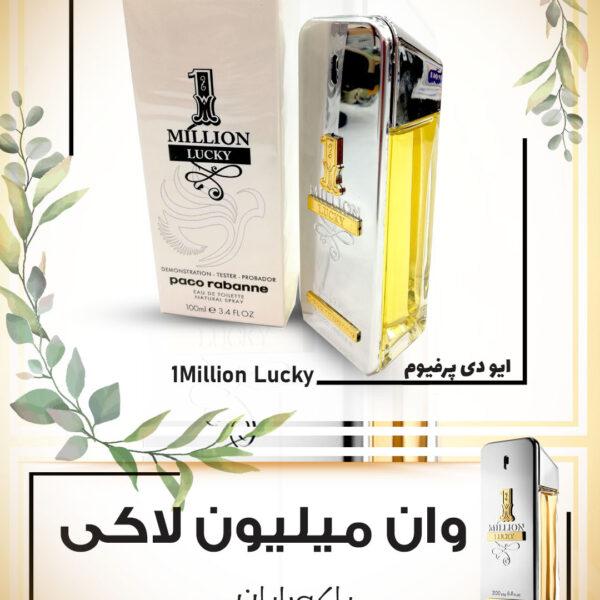 1Million Lucky